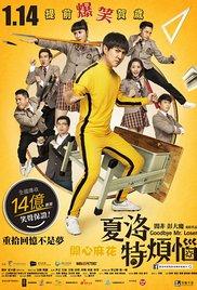Watch Free Goodbye Mr. Loser (2015)