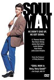 Watch Free Soul Man (1986)
