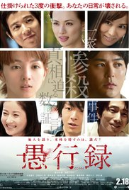 Watch Free Gukôroku (2017)